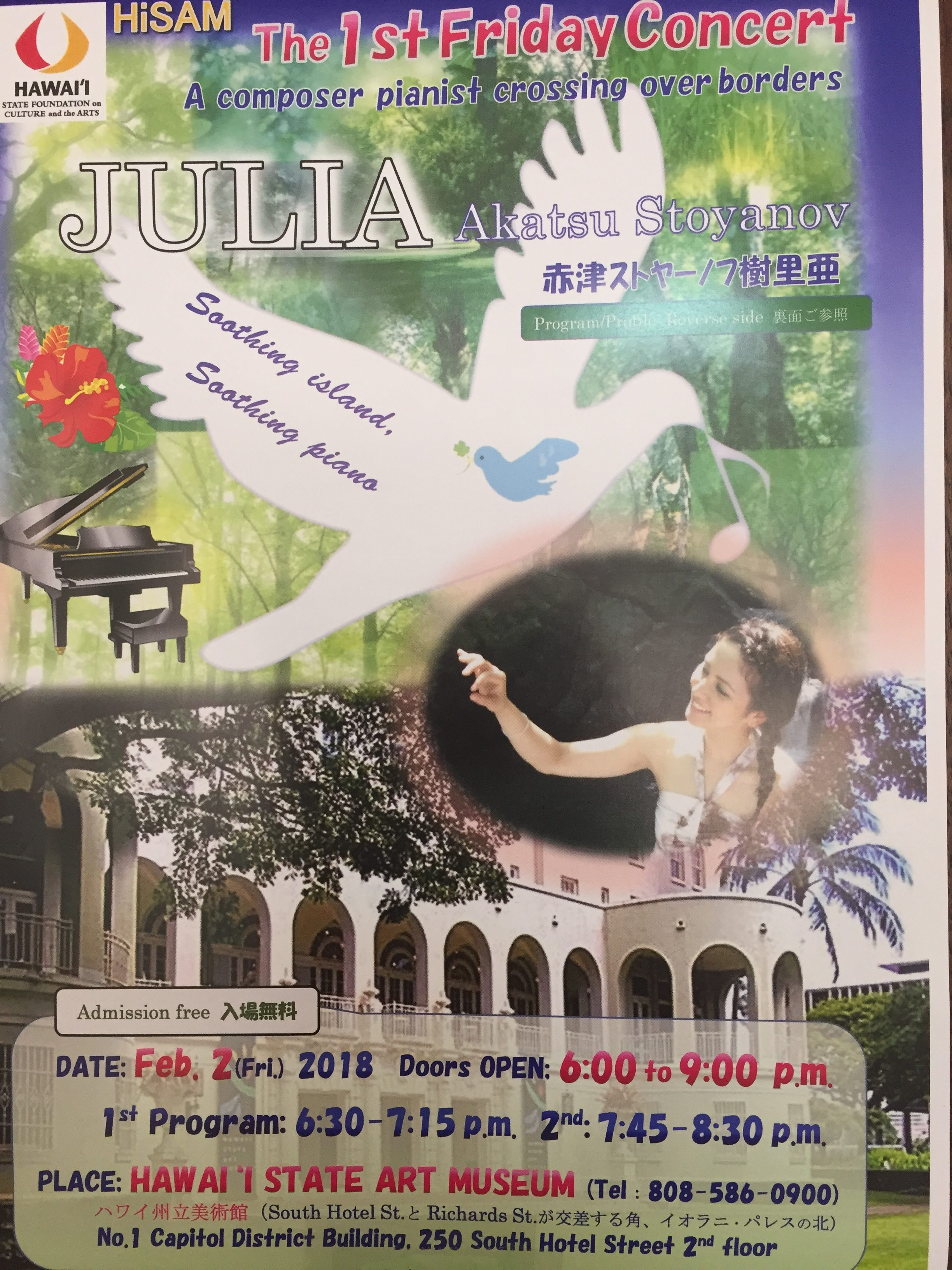 Free Piano Concert performed by Julia Stoyanov!